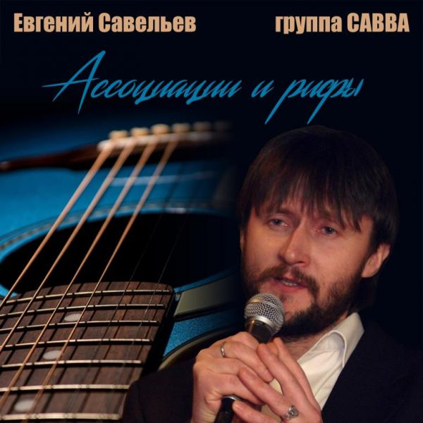 Евгений Савельев Ассоциации и рифы 2011