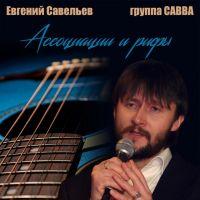 Евгений Савельев (САВВА) «Ассоциации и рифы» 2011