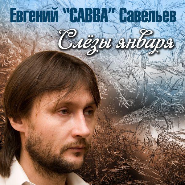 Евгений «САВВА» Савельев Слёзы января 2004