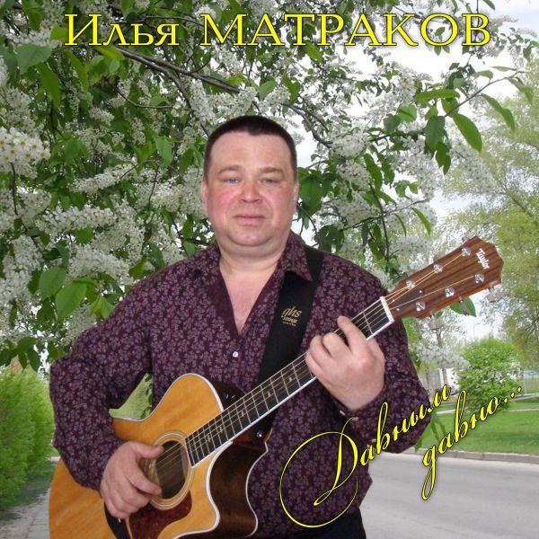 Илья Матраков Давным-давно 2016