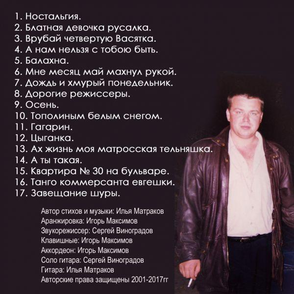 Илья Матраков Ностальгия 2017