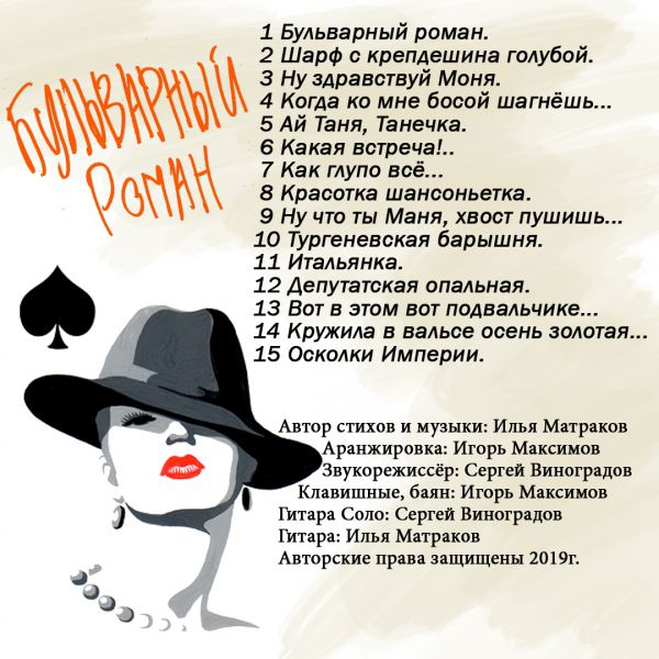 Илья Матраков Бульварный роман 2019