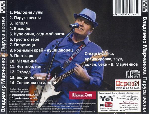 Владимир Марченков Паруса весны 2020 (CD)