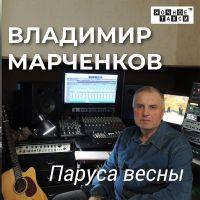 Владимир Марченков «Паруса весны» 2020