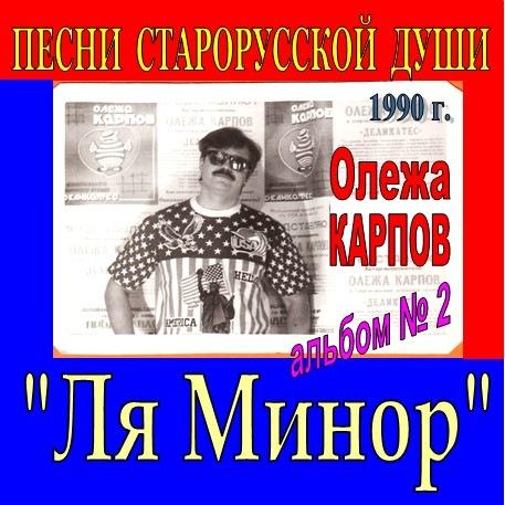 Олежа Карпов Альбом №2. Ля-Минор 1990