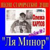 Олежа Карпов «Альбом №2. Ля-Минор» 1990
