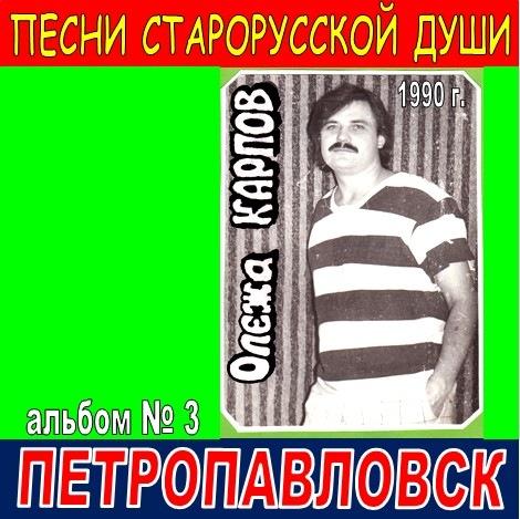 Олежа Карпов Альбом №3. Петропавловск 1990