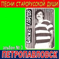 Олежа Карпов «Альбом №3. Петропавловск» 1990