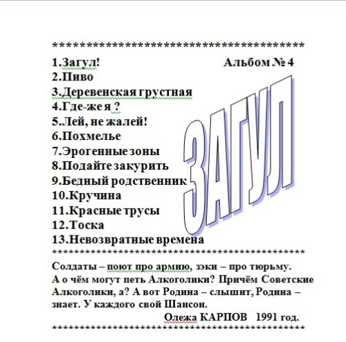 Олежа Карпов Альбом №4. Загул 1991