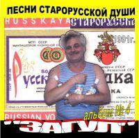 Олежа Карпов «Альбом №4. Загул» 1991