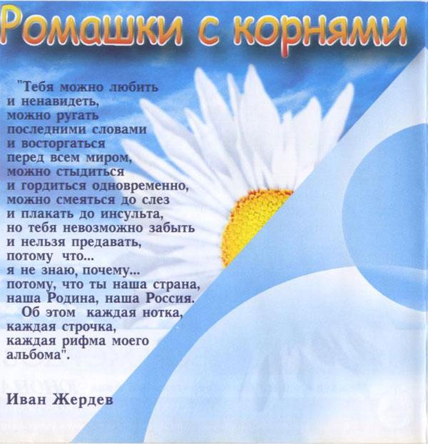 Иван Жердев Ромашки с корнями 2001 (2 CD)