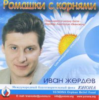 Иван Жердев «Ромашки с корнями» 2001