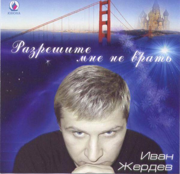 Иван Жердев Разрешите мне не врать 2003
