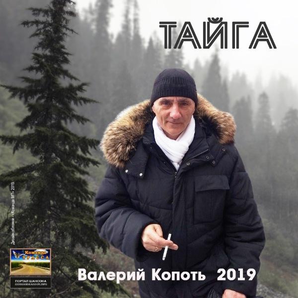 Валерий Копоть Тайга 2019