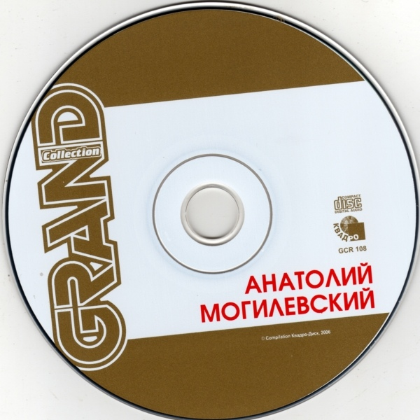 Анатолий Могилевский Grand collection 2006