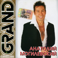 Анатолий Могилевский Grand collection 2006 (CD)