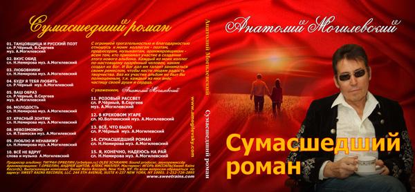 Анатолий Могилевский Сумасшедший роман 2016