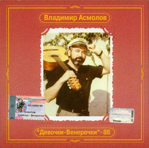 Владимир Асмолов Девочки-венерочки - 86. Антология 2002