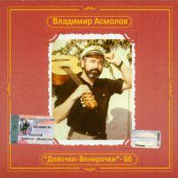 Владимир Асмолов «Девочки-венерочки - 86. Антология» 2002