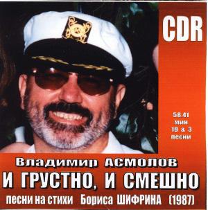 Владимир Асмолов И грустно и смешно 1987
