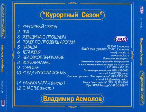 Владимир Асмолов Курортный сезон. Антология 2002