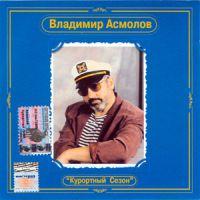 Владимир Асмолов «Курортный сезон - 87. Антология» 2002