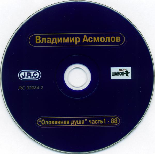 Владимир Асмолов Оловянная душа. Антология 2002