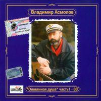 Владимир Асмолов «Оловянная душа - 88. Антология» 2002