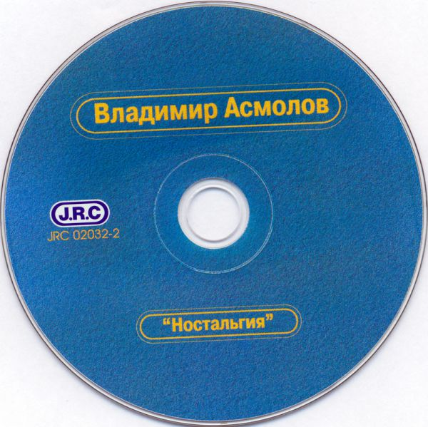 Владимир Асмолов Ностальгия - 89. Антология 2002