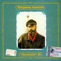 Владимир Асмолов «Ностальгия - 89. Антология» 2002