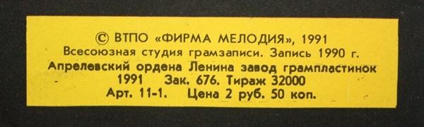 Владимир Асмолов Славянский базар 1991