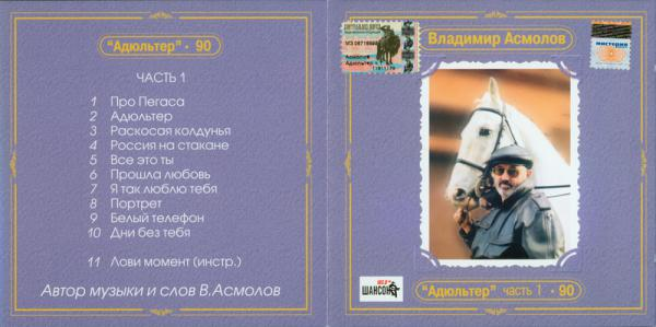 Владимир Асмолов Адюльтер - 90. Антология 2002