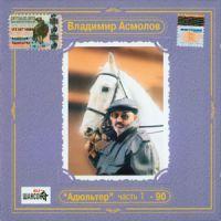 Владимир Асмолов «Адюльтер - 90. Антология» 2002