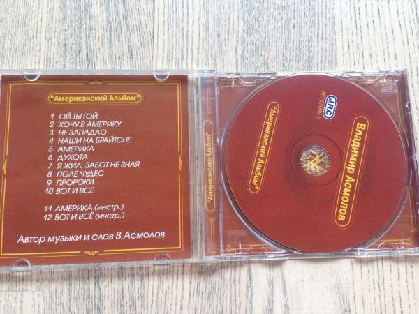 Владимир Асмолов Американский альбом - 91. Антология 2002