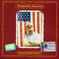 Владимир Асмолов «Американский альбом - 91. Антология» 2002