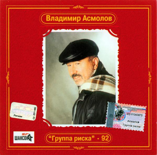 Владимир Асмолов Группа риска - 92. Антология 2002