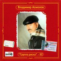Владимир Асмолов «Группа риска - 92. Антология» 2002