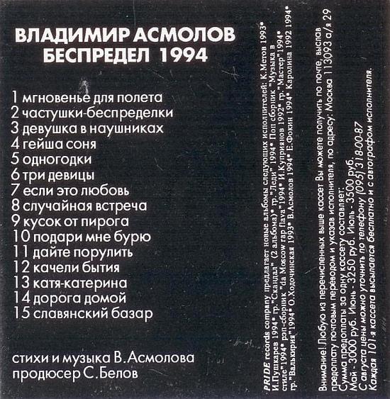 Владимир Асмолов Беспредел 1994 Аудиокассета