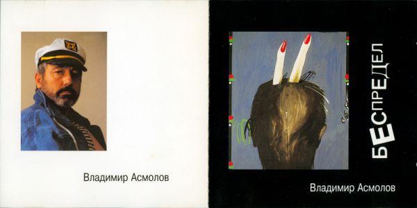 Владимир Асмолов Беспредел 1994