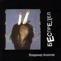 Владимир Асмолов «Беспредел» 1994