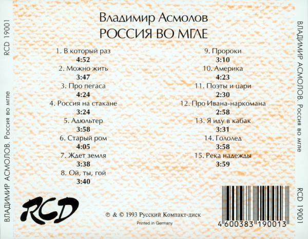 Владимир Асмолов Россия во мгле 1993