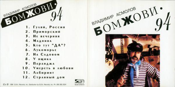 Владимир Асмолов Бомжови 1994