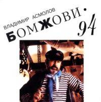 Владимир Асмолов «Бомжови» 1994