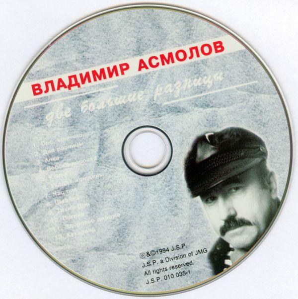 Владимир Асмолов Две большие разницы 1994