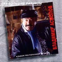 Владимир Асмолов «Две большие разницы» 1994