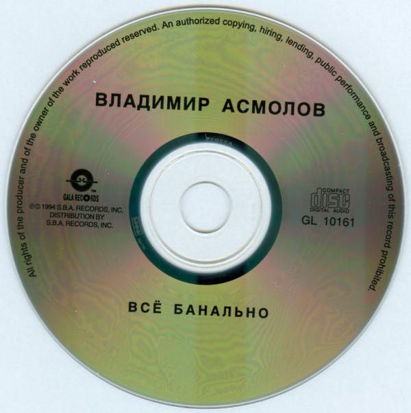 Владимир Асмолов Всё банально 1994