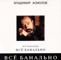 Владимир Асмолов «Всё банально (Remake 1)» 1994