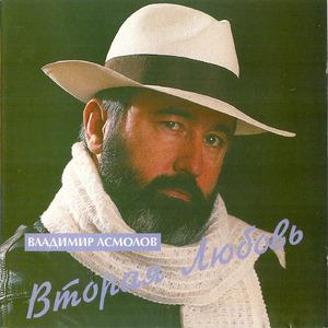 Владимир Асмолов Вторая любовь (Сборник №4) 1994