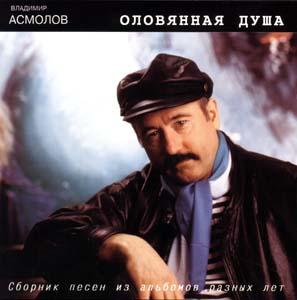 Владимир Асмолов Оловянная душа (Сборник №3) 1994