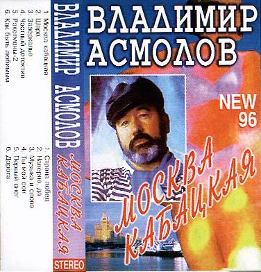Владимир Асмолов Москва кабацкая 1996